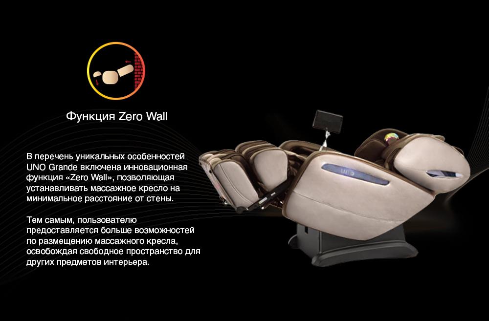 Массажное кресло UNO GRANDE Функция Zero Wall