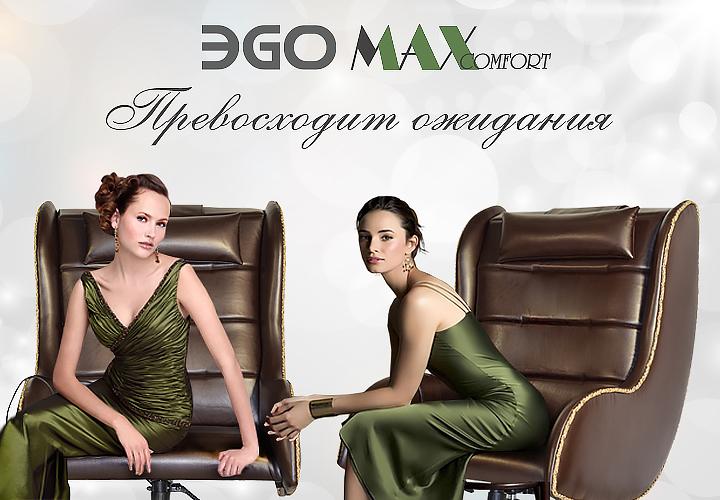 Купить массажное кресло EGO Max Comfort