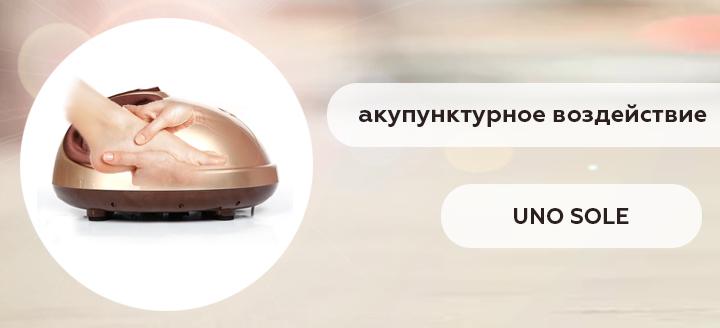 Массажёр ног UNO SOLE (uno_shiatsu) в магазине megamassager.ru