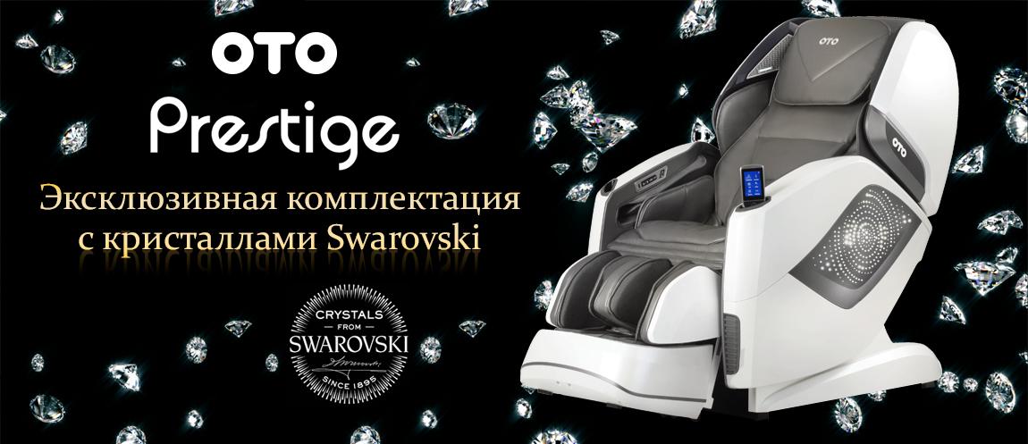prestige_swarowski_banner.jpg