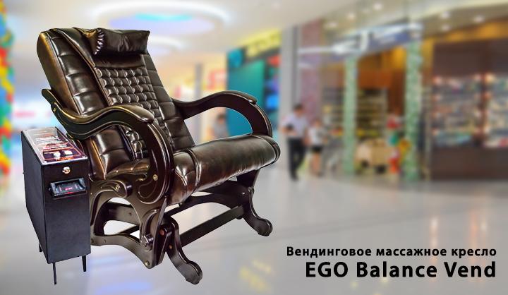 Вендинговое массажное кресло-глайдер EGO BALANCE EG2003 купить в Интернет-магазине Relaxa