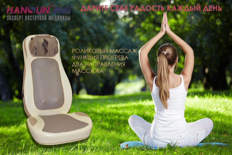 Массажная накидка HANSUN FC4001 купить в Интернет-магазине Relaxa