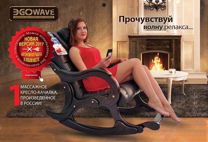 Массажное кресло-качалка EGO WAVE EG-2001 Антрацит в комплектации ELITE и PREMIUM купить в Интернет-магазине Relaxa