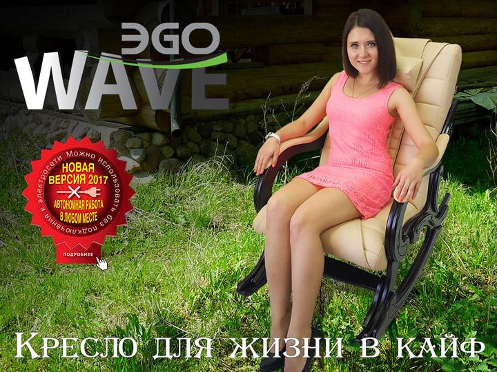 ÐаÑÑажное кÑеÑло-каÑалка EGO WAVE EG-2001 LUX кÑпиÑÑ Ð² ÐнÑеÑнеÑ-магазине Relaxa
