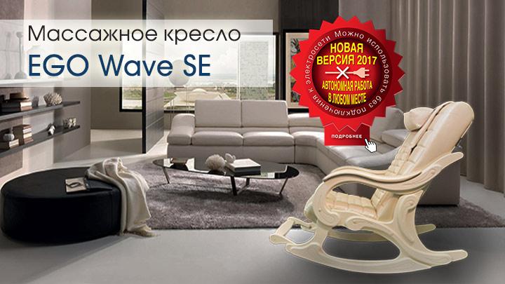 Массажное кресло-качалка EGO WAVE EG-2001 SE купить в Интернет-магазине Relaxa