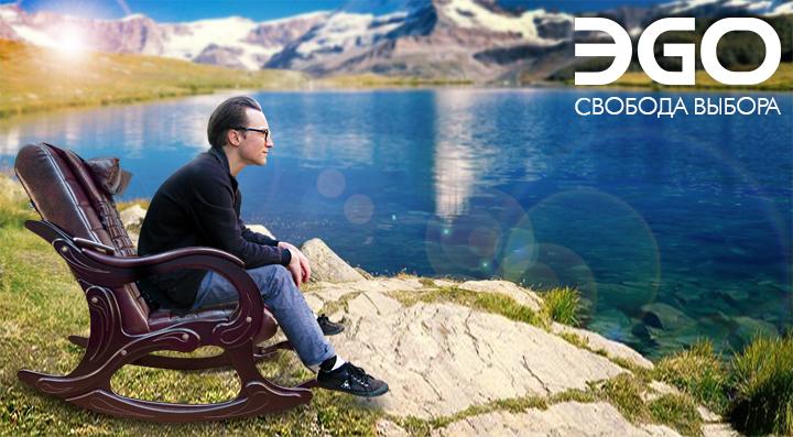 Автономное массажное кресло-качалка EGO WAVE EG-2001M купить в Интернет-магазине Relaxa