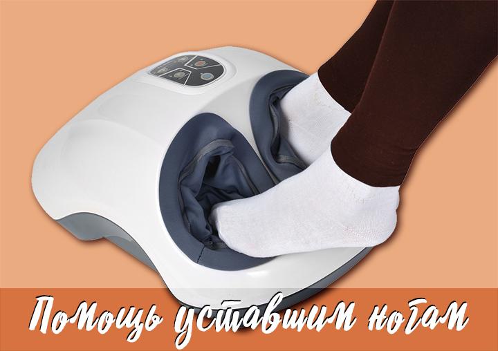 Массажер для ног Planta MF-5W Super Compression купить в Интернет-магазине Relaxa