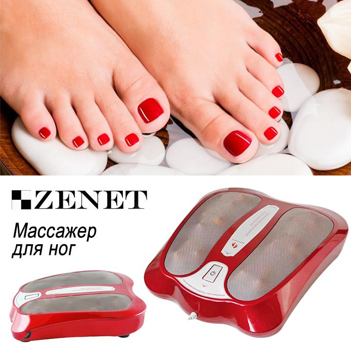 Массажер для ног ZENET ZET 761 купить в Интернет-магазине Relaxa