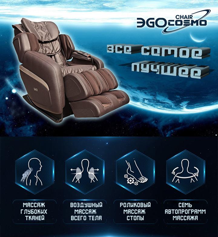 Массажное кресло EGO COSMO EG8808 купить в Интернет-магазине Relaxa