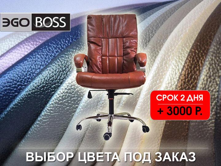 Офисное массажное кресло EGO BOSS EG1001 купить