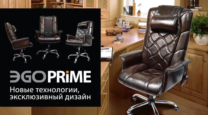 офисное массажное кресло EGO PRIME EG1003 купить в Интернет-магазине мегамассажер.ру