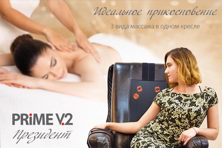 Офисное массажное кресло EGO PRIME V2 EG1003 купить в Интернет-магазине Relaxa