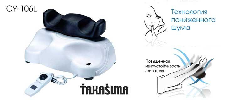 Свинг-машина (массажер раскачивающийся) Takasima CY-106L