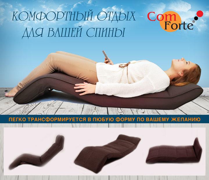 Массажное Lounge кресло-матрас EGO Com Forte EG1600 купить в Интернет-магазине Relaxa