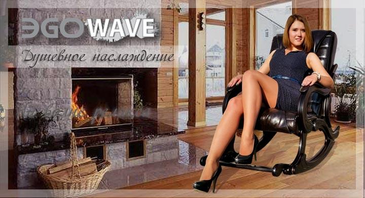 Массажное кресло-качалка EGO WAVE EG-2001 LUX купить в Интернет-магазине Relaxa