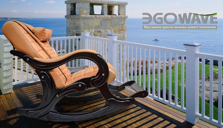 Массажное кресло-качалка EGO WAVE EG-2001 купить в интернет магазине Relaxa