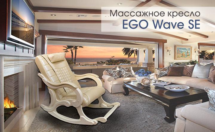 Массажное кресло-качалка EGO WAVE EG-2001 SE купить в Интернет-магазине Relax
