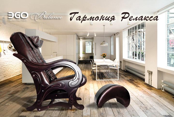 Пуфик для массажного кресла EGO стеганый купить в Интернет-магазине Relaxa