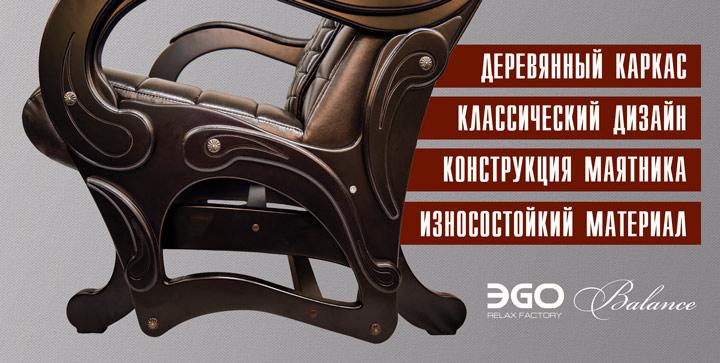 Массажное кресло-глайдер EGO BALANCE EG-2003купить в Интернет-магазине Relaxa