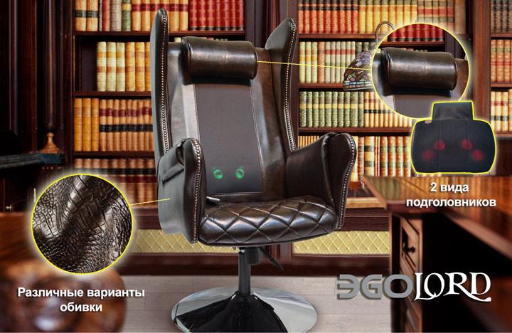 Массажное кресло EGO Lord EG3002 XXL купить в Интернет-магазине Relaxa
