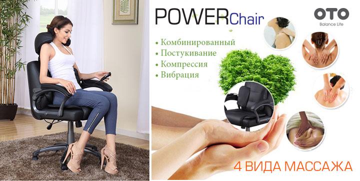 Офисное эргономичное массажное кресло OTO Power Chair PC-800 купить в Интернет-магазине Relaxa