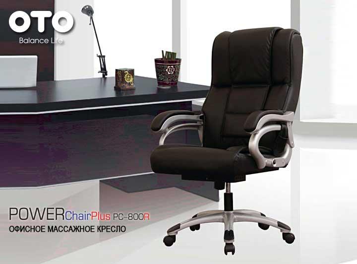 Офисное массажное кресло OTO Power Chair Plus PC-800R купить в Интернет-магазине Relaxa