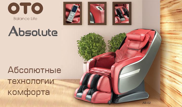 Массажное кресло OTO Absolute AB-02 Сharcoal and Cream купить в Интернет-магазине Relaxa