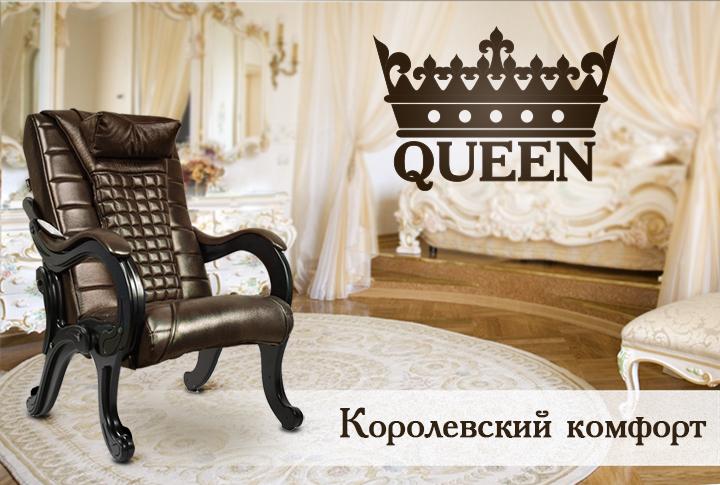 Массажное кресло EGO Queen EG2001Q купить в Интернет-магазине Relaxa