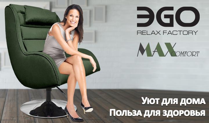 Массажное кресло EGO Max Comfort EG 3003 купить в Интернет-магазине Relaxa