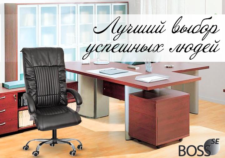 Офисное кресло в магазине megamassager.ru