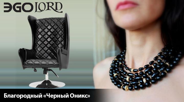 Массажное кресло EGO Lord EG3002 Lux Черный Оникс купить в Интернет-магазине megamassager.ru