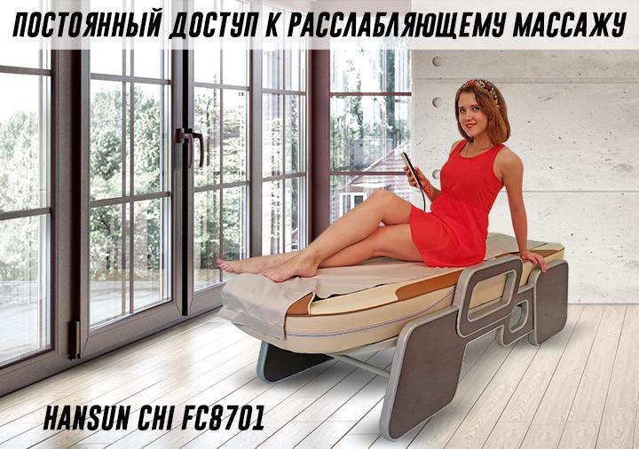 Массажная кровать HANSUN CHI FC8701 купить в Интернет-магазине Relaxa