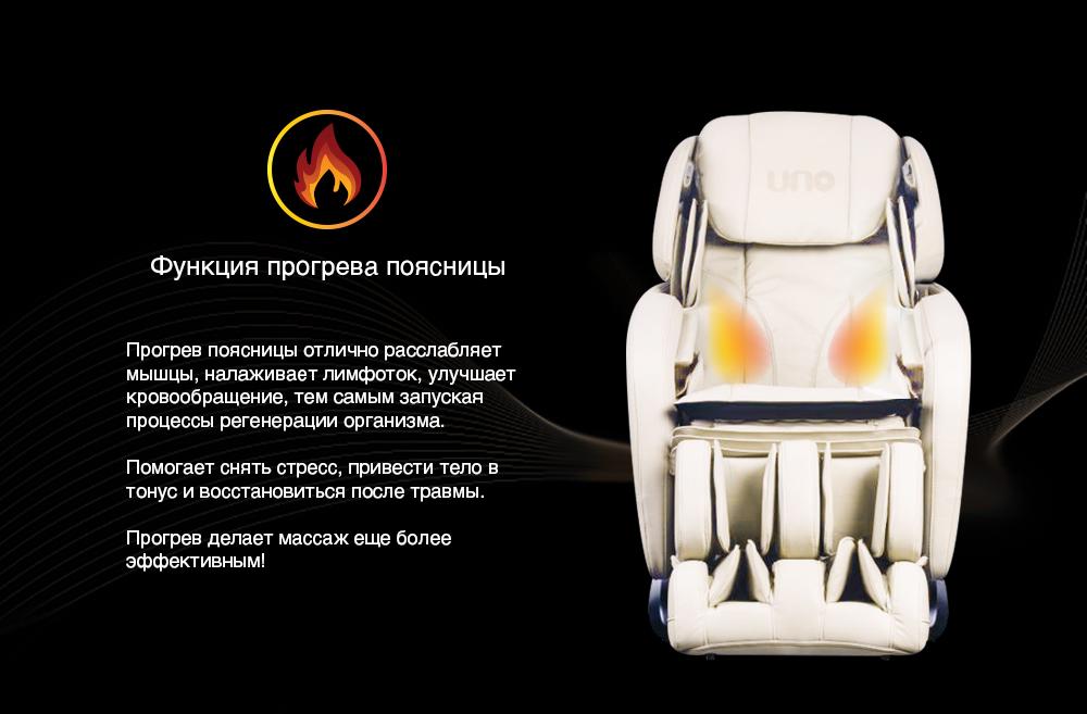 Массажное кресло UNO GRANDE Прогрев поясницы
