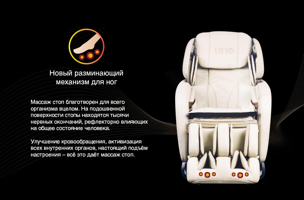 Массажное кресло UNO GRANDE Новый разминающий механизм для ног