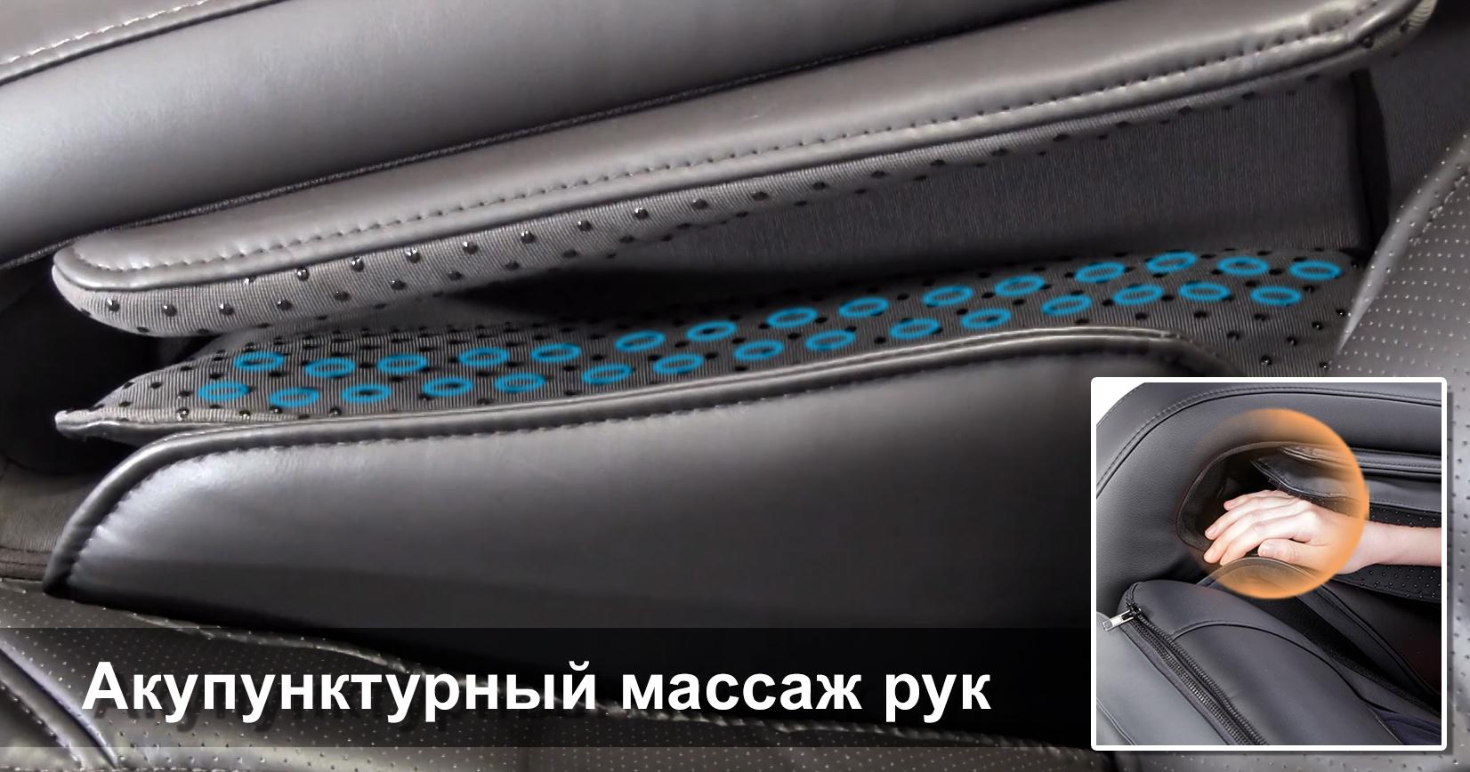 Массажное кресло UNO GRANDE Акупунктурный массаж