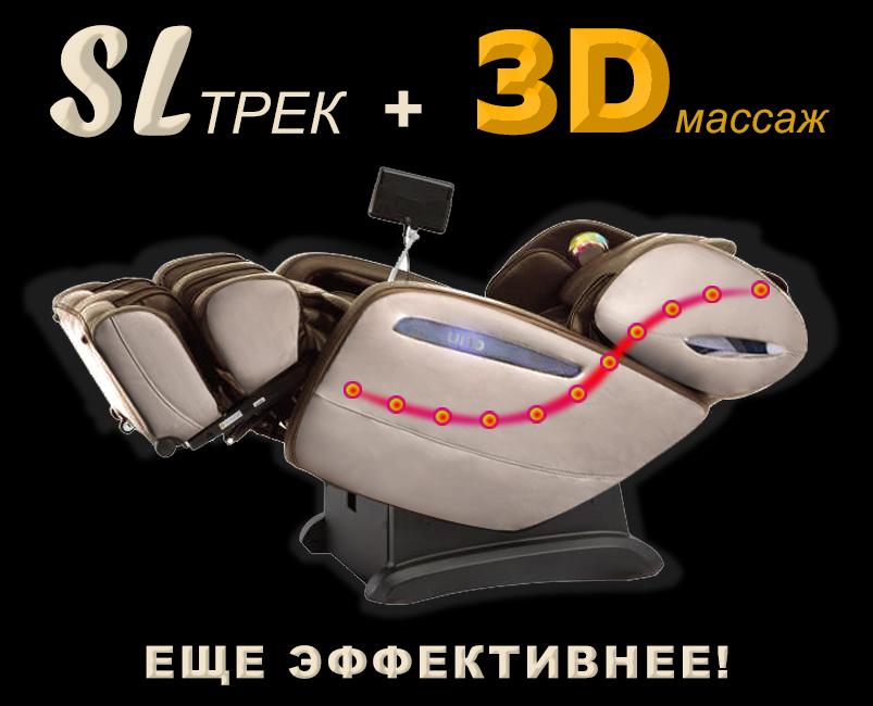 Массажное кресло UNO GRANDE купить в Интернет-магазине Relaxa