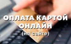 Оплата картой онлайн
