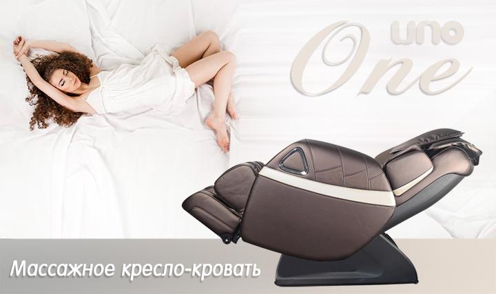 Массажное кресло UNO ONE купить в Интернет-магазине Relaxa